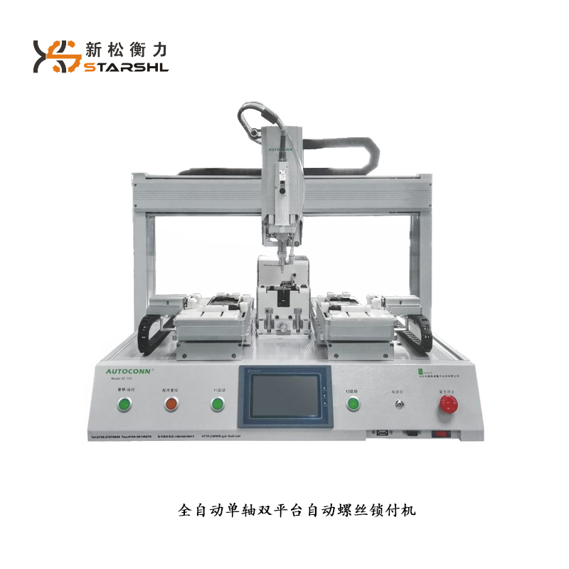 Automatic screw lock machine